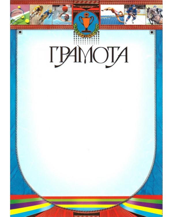Грамота Спортивная (без Символики) Ш-5659