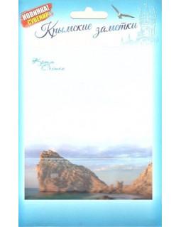 Крымские заметки. Бумага для записей. Скала Дива