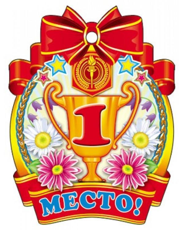 Медалька 1 место! М-7650