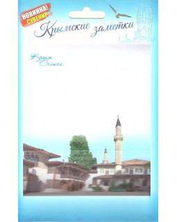 Крымские заметки. Бумага для записей. Бахчисарай