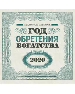 Год обретения богатства. Календарь настенный на 2020 год (300х300)