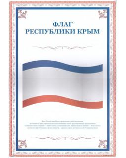 Плакат А3. Флаг Республики Крым