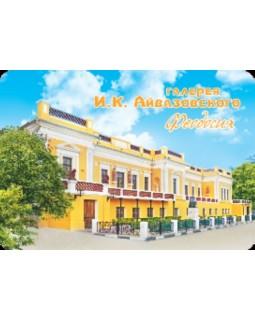 Галерея И.К. Айвазовского. Феодосия. Карманный календарь 2021