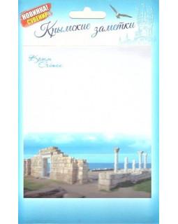 Крымские заметки. Бумага для записей. Херсонес