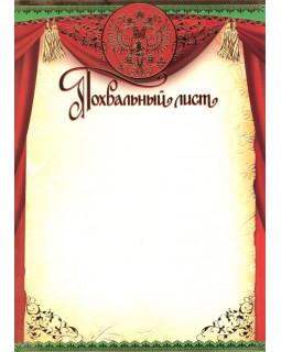 Похвальный лист с Российской символикой Ш-5432