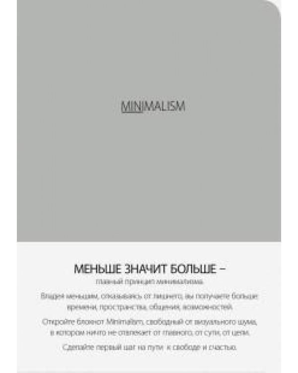 Блокнот-мини. Минимализм (формат А6, кругление углов, тонированный блок, ляссе, обложка серая)