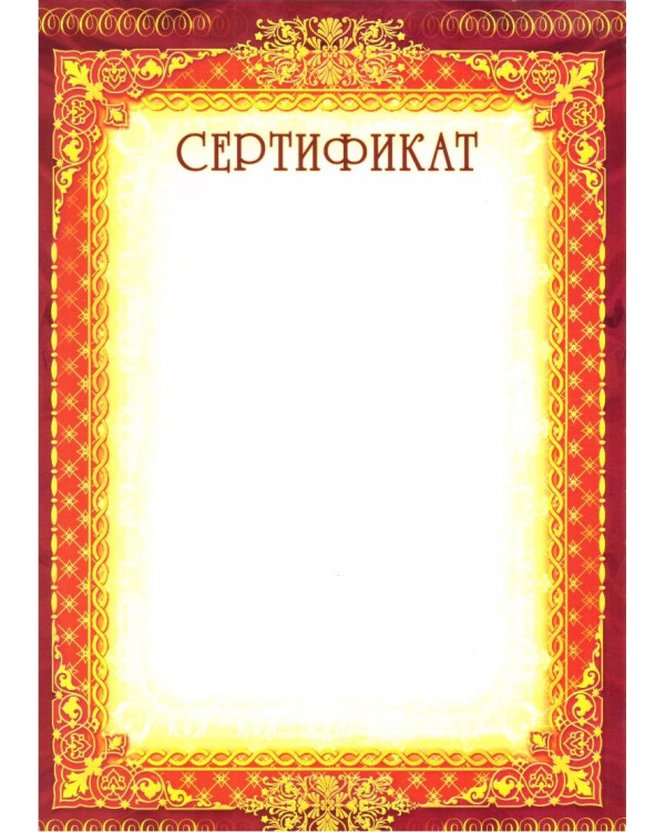 Сертификат Ш-6315
