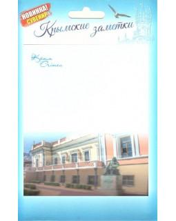 Крымские заметки. Бумага для записей. Феодосийская картинная галерея