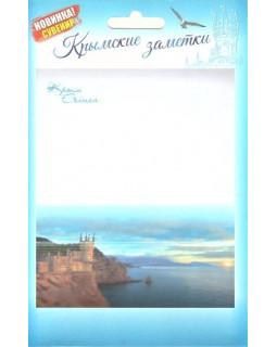 Крымские заметки. Бумага для записей. Ласточкино гнездо