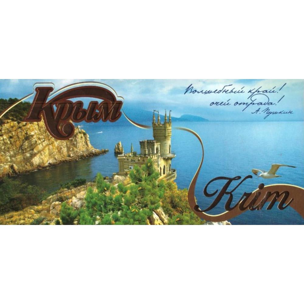 очень открытки крым магазин шоколад украинская женская