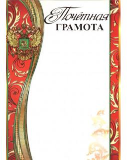 Почетная грамота (с Российской символикой) Ш-6450