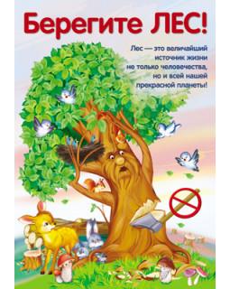 Плакат А3 Берегите лес ПЛ-10684