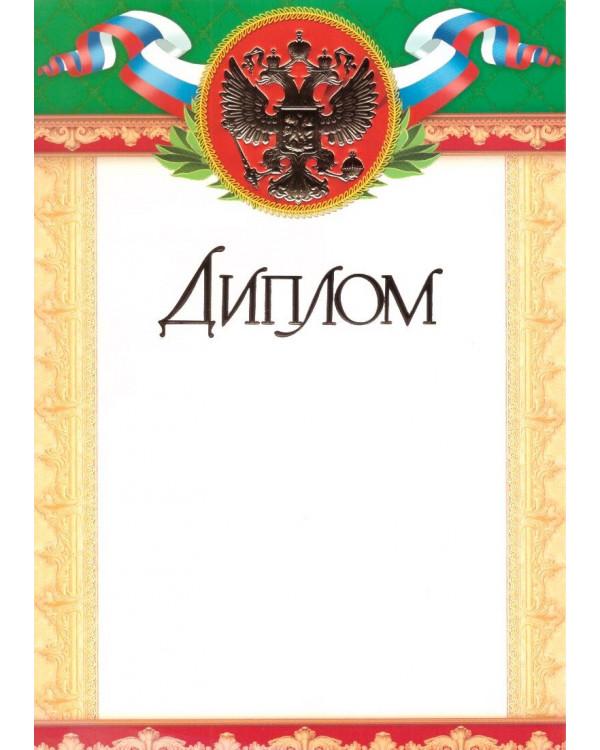 Диплом (клише с Российской символикой) Ш-5465
