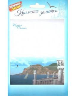 Крымские заметки. Бумага для записей. Коктебель