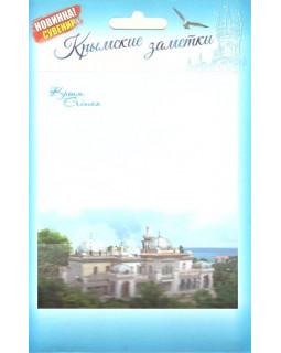 Крымские заметки. Бумага для записей. Дача Стамболи