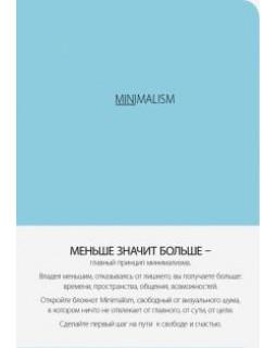 Блокнот-мини. Минимализм (формат А6, кругление углов, тонированный блок, ляссе, обложка небесная)