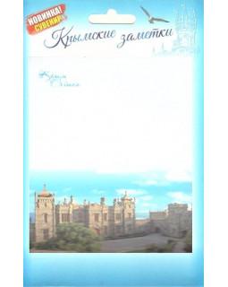 Крымские заметки. Бумага для записей. Воронцовский дворец