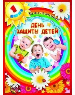 """Плакат А3 """"День защиты детей"""" ПЛ-8648"""