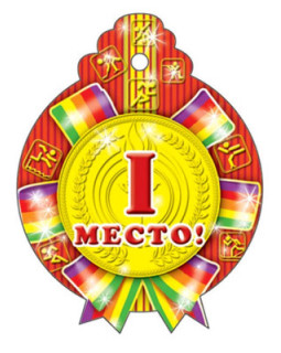 Медаль. 1-е место. М-4891
