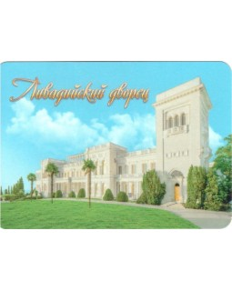 Ливадийский дворец. Карманный календарь 2021