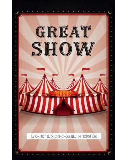 Great show. Блокнот для списков дел и покупок