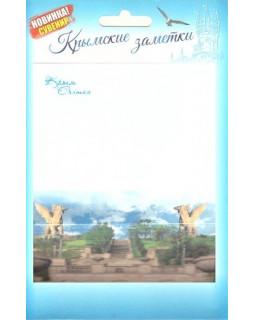 Крымские заметки. Бумага для записей. Митридатская лестница