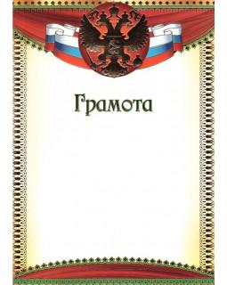 Грамота (клише и фольга с Российской символикой) Ш-5597