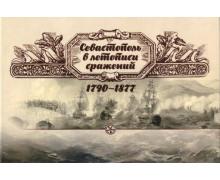Севастополь в летописи сражений 1790 - 1877. Набор открыток
