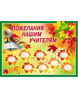 Плакат А2 Пожелания Учителям ПЛ-6010