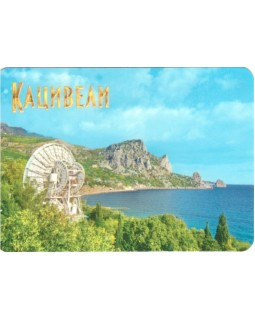 Кацивели. Крым. Карманный календарь 2021