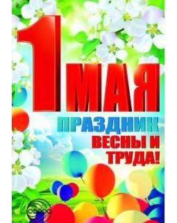 Плакат А3. С праздником весны и труда. ПЛ-8471
