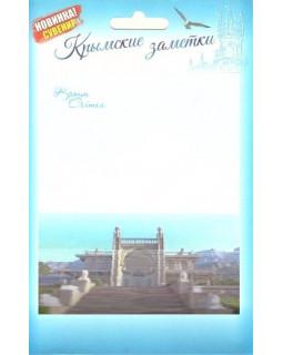 Крымские заметки. Бумага для записей. Алупкинский дворец