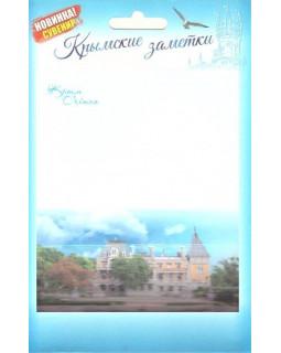 Крымские заметки. Бумага для записей. Массандровский дворец