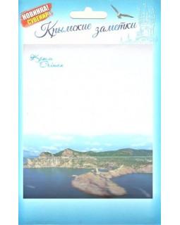 Крымские заметки. Бумага для записей. Мыс Капчик