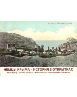 Немцы Крыма - история в открытках