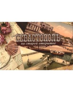 Севастополь на старой открытке