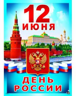 Плакат А2. 12 июня - День России. ПЛ-8702
