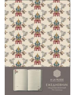 Ежедневник A LA RUSSE. Крупный орнамент (формат А5, недатированный) (Арте)