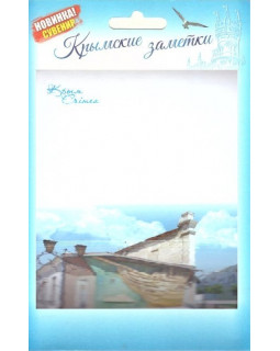 Крымские заметки. Бумага для записей. Музей Грина