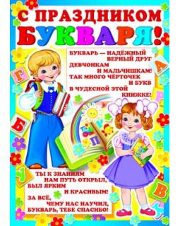С праздником букваря! Мини-плакат А4