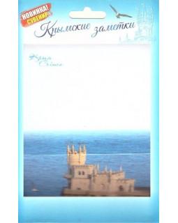 Крымские заметки. Бумага для записей. Ялта. Ласточкино гнездо