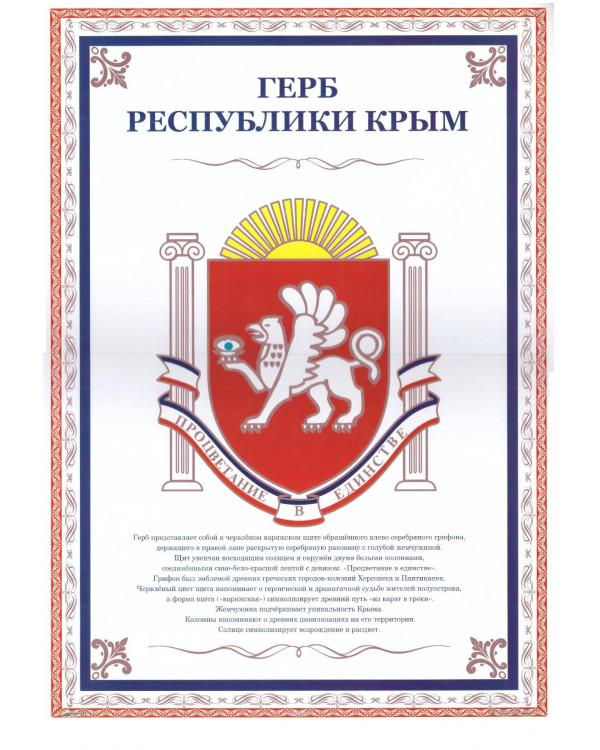 Плакат А3. Герб Республики Крым