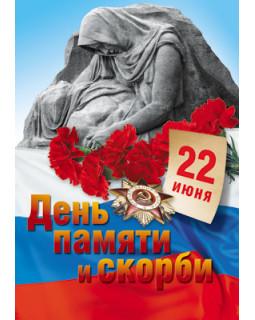 "Плакат А3 ""День памяти и скорби"" ПЛ-7733"