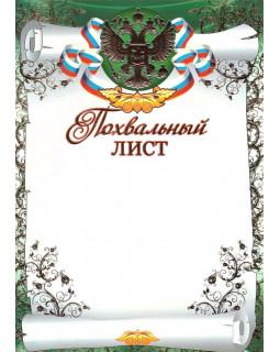 Похвальный Лист (клише и фольга с Российской символикой) Ш-5599