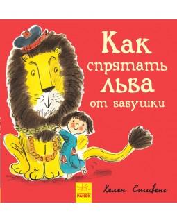 Как спрятать льва от бабушки