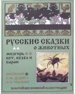 Русские сказки о животных. Кот, козел и баран. Мизгирь