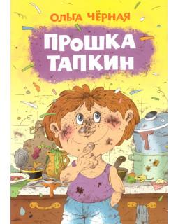 Прошка Тапкин