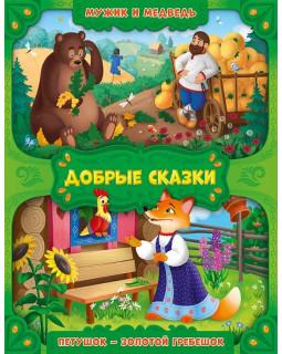 Мужик и медведь. Петушок - золотой гребешок