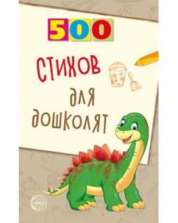 500 стихов для дошколят
