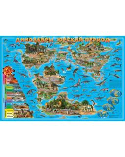 Динозавры. Юрский период. Карта мира настенная ламинированная